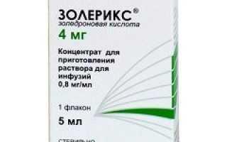 Золерикс: состав и формы выпуска, описание препарата и принцип действия, показания и противопоказания к применению, побочные эффекты и цена в аптеке