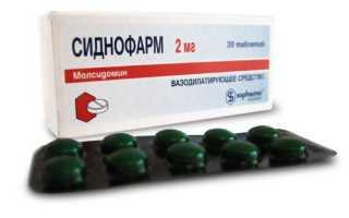 Сиднофарм: отзывы кардиологов и побочные эффекты, фармакологическое действие и в каких случаях назначается лекарство