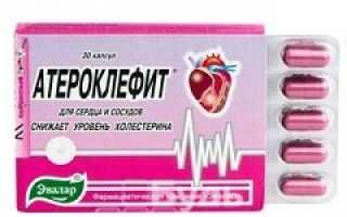Атероклефит: что входит в состав и основные особенности медикамента, когда стоит принимать препарат и побочные эффекты
