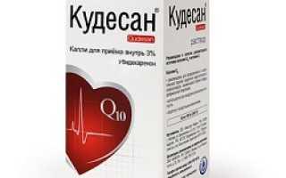 Кудесан: состав и форма выпуска, показания к применению и побочные эффекты, противопоказания и механизм действия препарата