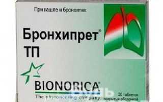 Бронхипрет: состав и свойства препарата, показания и противопоказания для применения, терапевтическое действие