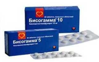 Бисогамма: в чём выпускают средство и каков его состав, правила приема и дозировки препарата, показания и противопоказания