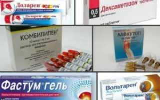 Обезболивающие таблетки при болях в спине: обзор эффективных лекарственных средств, принцип их действия, показания и противопоказания к применению, стоимость в аптеках