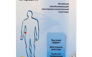 Пластырь нанопласт: показания и правила использования, состав и формы выпуска, влияние на организм и побочные явления, курс лечения и отзывы покупателей