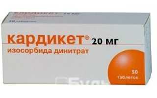 Кардикет: показания и противопоказания для применения, общая информация о препарате и когда назначают лекарство, способ использования и дозы