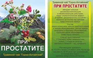 Лечение простатита самыми эффективными травами.