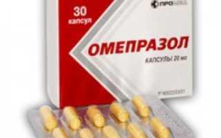 Омепразол: описание и состав, показания и противопоказания для применения, общая информация о препарате