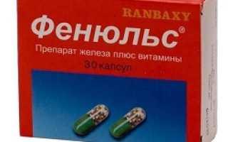 Фенюльс: состав и взаимодействие с другими препаратами, показания к применению и как действует лекарство, стоимость в аптеке