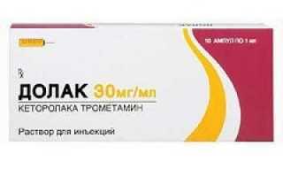 Долак: форма выпуска и состав препарата, инструкция по применению, показания и противопоказание, взаимодействие с другими лекарственными средствами, аналоги, цена и отзывы