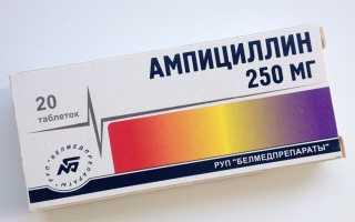 Ампициллин при цистите как принимать — Центр женского здоровья