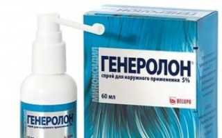 Генеролон спрей: состав и что собой представляет препарат, от чего помогает и как действует лекарство, меры предосторожности