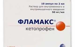 Фламакс уколы: противопоказания и побочные эффекты, что за препарат и как его использовать, схема приема и состав
