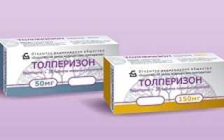 Толперизон: инструкция по применению, описание средства, когда назначают препарат, фармакологическое взаимодействие, чем можно заменить таблетки, цена, мнение врачей и пациентов