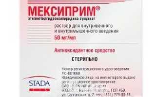 Мексиприм: показания и противопоказания к применению, условия использования препарата и состав, фармакологические характеристики