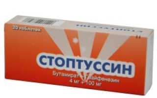 Стоптуссин: состав и форма выпуска препарата, показания и противопоказания для применения, лекарственное взаимодействие