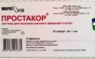 Свечи «Простатилен»: инструкция по применению, аналоги, отзывы — Cureprostate.ru