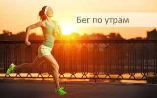 Бег по утрам плюсы и минусы, секреты мотивации