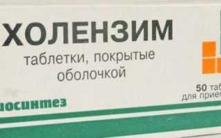 Холензим: инструкция по применению и описание, терапевтическое действие, похожие средства по составу, стоимости таблеток, мнения врачей об эффективности и безопасности