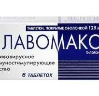 Лавомакс: действующее вещество и характеристика препарата, возможные заменители медикамента и показания к применению
