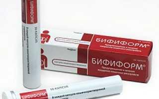 Бифиформ: состав и свойства препарата, формы выпуска и дозировка для разного возраста, показания и противопоказания для применения