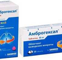 Амброгексал сироп: правила применения и общая информация о препарате, возможные побочные действия и передозировка, когда назначают лекарство