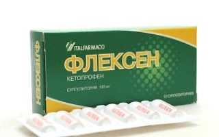 Флексен свечи: что за препарат и как его использовать, лекарственное взаимодействие и возможные заменители медикамента