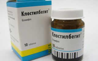 Клостилбегит для мужчин при олигоспермии