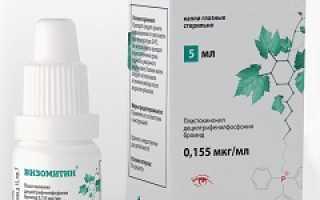 Визомитин глазные капли: инструкция по применению, фармакологическая группа, показания и противопоказания, условия отпуска из аптек, цена, аналоги, отзывы о средстве