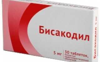 Бисакодил: формы выпуска и состав препарата, показания и противопоказания для применения, заменители в аптеке