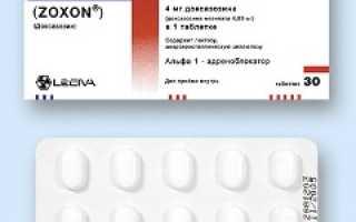 Зоксон — официальная* инструкция по применению. Зоксон против аденомы цена