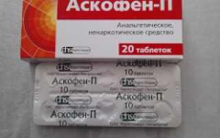 Аскофен-П: лекарственная группа и сфера применения, показания и противопоказания, что за препарат и как его использовать