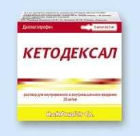 Кетодексал: состав и форма выпуска, показания и противопоказания к применению, побочные действия и отзывы покупателей