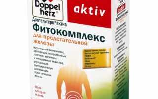 Комплекс витаминов для мужчин при простатите