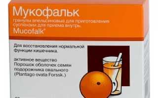Мукофальк: показания и противопоказания для применения, действующие вещество и характеристика препарата, влияние на организм и выведение