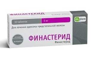 Финастерид: состав и форма выпуска, что за препарат и как его использовать, лекарственное взаимодействие и показания к применению