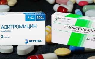 Амоксициллин и азитромицин отличия