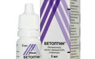 Бетоптик: общая информация о препарате и сфера применения, возможные побочные действия и передозировка средством, отзывы покупателей