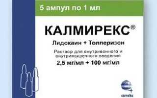 Калмирекс: побочные действия препарата, противопоказания, состав, инструкция по применению, цена, аналоги и отзывы