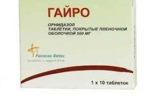 Гайро: состав и форма выпуска препарата, показания и противопоказания к назначению, схема приема и рекомендуемая дозировка, цена лекарства, плюсы и минусы его аналогов