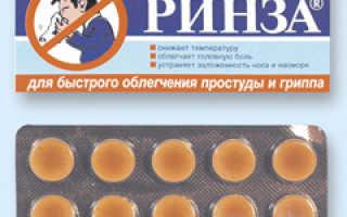 Ринза таблетки: инструкция по применению, состав и форма выпуска, клиническая фармакология, взаимодействие с другими лекарствами, чем можно заменить, цена, отзывы врачей и пациентов