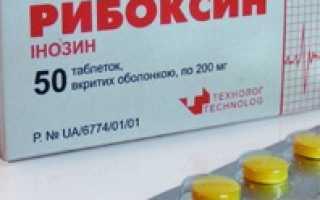 Рибоксин: инструкция по применению, характеристики, форма выпуска и состав, для чего он нужен, плюсы и минусы, производитель препарата, аналоги таблеток, стоимость и отзывы