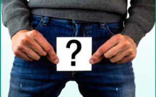 Недержание мочи у мужчин — причины и лечение, как лечить недержание у мужчин