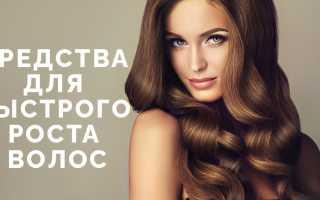 Лучшие средства для быстрого роста волос на голове: рейтинг ТОП 10 средств для стимуляции и ускорения роста волосяного покрова на голове, цены, фото до и после, отзывы