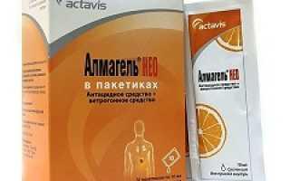 Альмагель Нео: состав и отличия от других препаратов, показания и противопоказания для применения, меры предосторожности