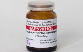 Нитроглицериновая мазь для повышения потенции, нитроглицерин и потенция