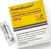 От чего свечи Пимафуцин: состав – лечение