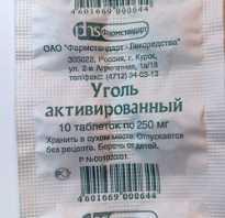Уголь активированный: фармакологическое действие и правила применения препарата, показания и противопоказания для использования
