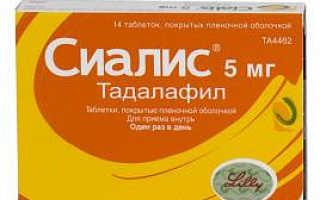 Сиалис инструкция по применению, цена на Сиалис купить в Москве от 1154 руб., аналоги, отзывы. Аптека Горздрав
