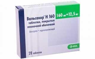 Вальсакор Н 160: показания и противопоказания для применения, характеристика препарата и фармакологическое действие препарата