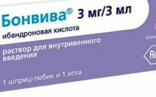 Бонвива уколы, инъекции: что за препарат и как его использовать, правила введения и механизм действия, фармакологические свойства лекарства